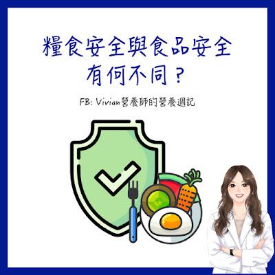 台灣營養師Vivian【食事趨勢】糧食安全與食品安全有何不同?哪些因子會影響糧食安全?