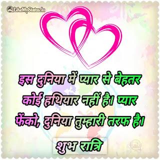 Love Hindi good night shayari