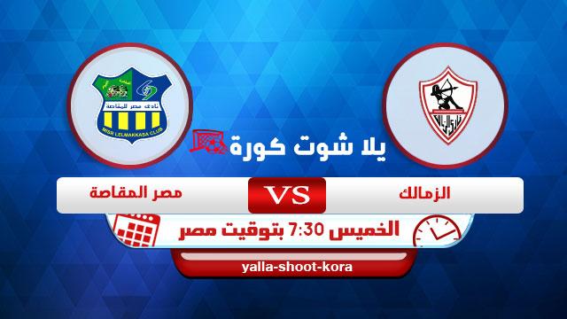 al-zamalek-vs-misr-elmaqasah