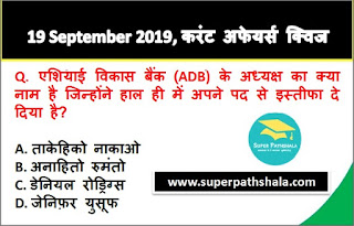 Daily Current Affairs Quiz 19 September 2019 in Hindi