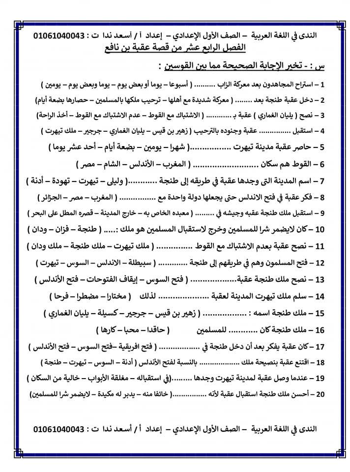 ملزمة لغة عربية الصف الأول الإعدادي شهر إبريل إختيار من متعدد أ/ أسعد ندا 8