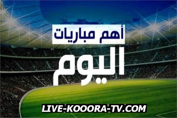 جدول مباريات اليوم الخميس 2021/8/26