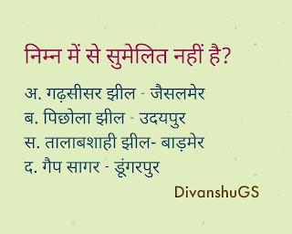 राजस्थान की झीलों संबंधी महत्वपूर्ण प्रश्न