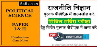 Political science ( राजनीति विज्ञान ) Notes PDF Download