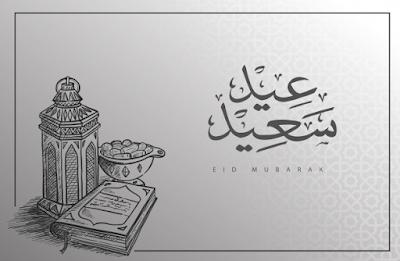 eid ul adha sacrifice