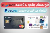 فتح حساب بنكي code 30 cih bank مجانا للشراء من الانترنت + معلومات يخفيها عنك البنك بعد 30 سنة
