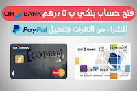 code 30 cih bank شرح