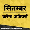 Daily Current Affairs in Hindi - 15 & 16 September 2020 By #StudyCircle247