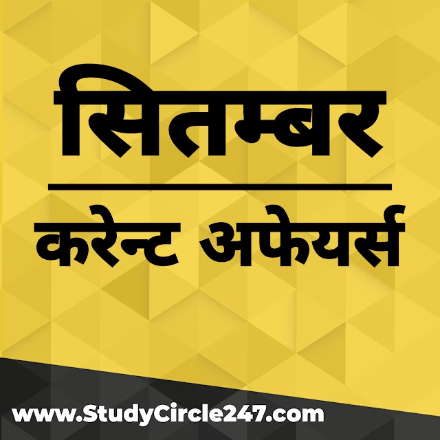 Daily Current Affairs in Hindi - 22 & 23 September 2020 By #StudyCircle247