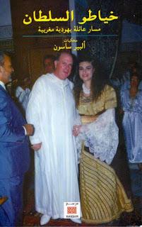 خياطو السلطان : مسار عائلة يهودية مغربية
