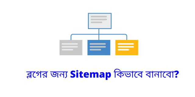 Sitemap কি আর ব্লগের জন্য Sitemap কিভাবে বানাবো? Sitemap Tutorials In Bengali