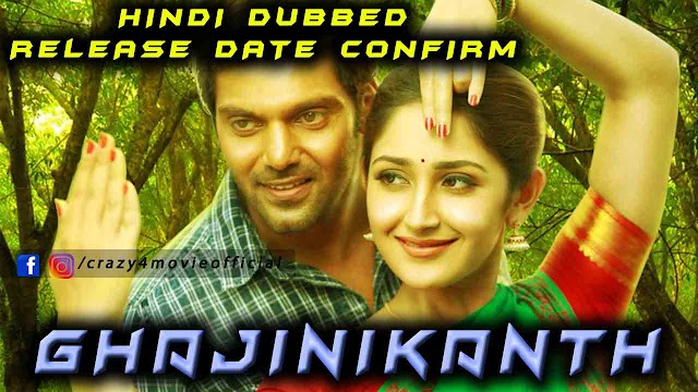 Ghajinikanth Hindi Dubbed Full Movie | Confirm Release Date