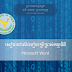 Free Download Microsoft Word and Microsoft Excel PDF in Khmer