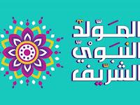 100+ صور عن المولد النبوى الشريف 2019 تهنئة عيد المولد النبوي
