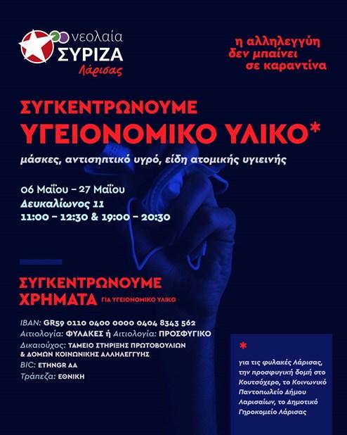 H Nεολαία του ΣΥΡΙΖΑ Λάρισας συγκεντρώνει υγειονομικό υλικό