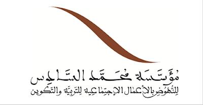 مباراة توظيف 15 منصب بمؤسسة محمد السادس للنهوض بالأعمال الاجتماعية للتربية والتكوين