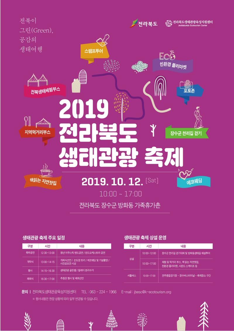 '2019 전라북도 생태관광 축제' 10월12일 개최