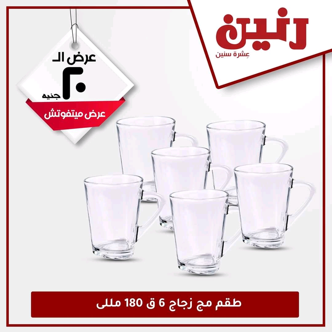 عروض رنين اليوم مهرجان 20 جنيه الجمعة والسبت 23 و 24 اكتوبر 2020