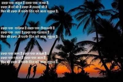 love shayari--- इश्क़ एक जनून