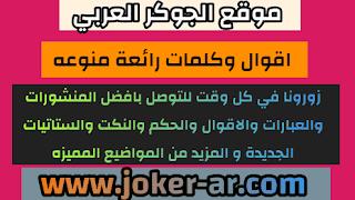 اقوال وكلمات رائعة ومنوعة 2021 - الجوكر العربي