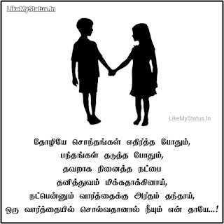 Male Female Friendship Quote In Tamil