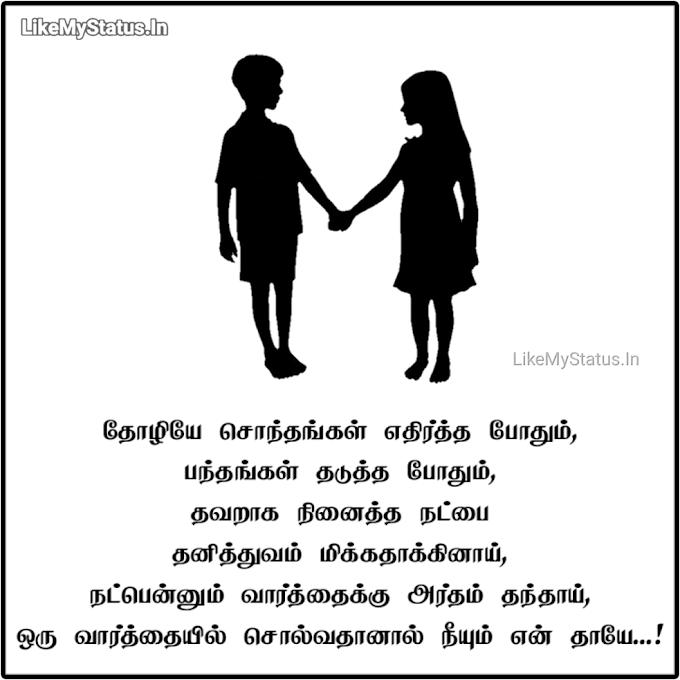 ஆண் பெண் நட்பு... Aan Pen Natpu Quote Image...
