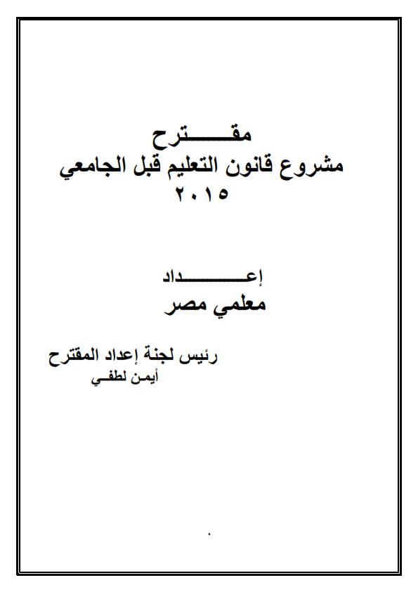 للمعلمين.. ننشر قانون التعليم الجديد لسنة 2015 والمقترح من لجنة معلمي مصر %25D9%2582%25D8%25A7%25D9%2586%25D9%2588%25D9%2586%2B%25D8%25A7%25D9%2584%25D8%25AA%25D8%25B9%25D9%2584%25D9%258A%25D9%2585%2B%25D8%25A7%25D9%2584%25D9%2585%25D9%2582%25D8%25AA%25D8%25B1%25D8%25AD%2B%25D8%25A7%25D9%2584%25D8%25AC%25D8%25AF%25D9%258A%25D8%25AF%2B%25D9%2585%25D9%2586%2B%25D8%25A7%25D9%2584%25D9%2585%25D8%25B9%25D9%2584%25D9%2585%25D9%258A%25D9%2586_001