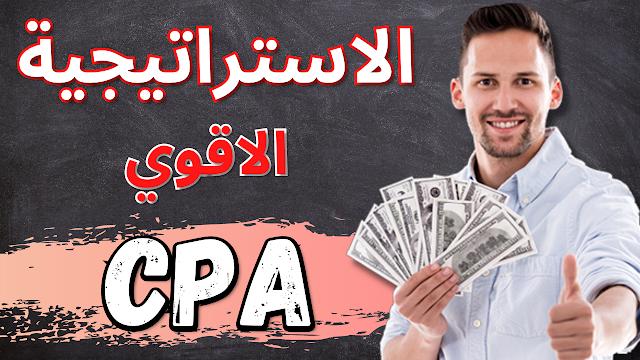 الاستراتيجية الاقوي لترويج عروض cpa للمبتدئين 2021 | الربح من الانترنت 2021