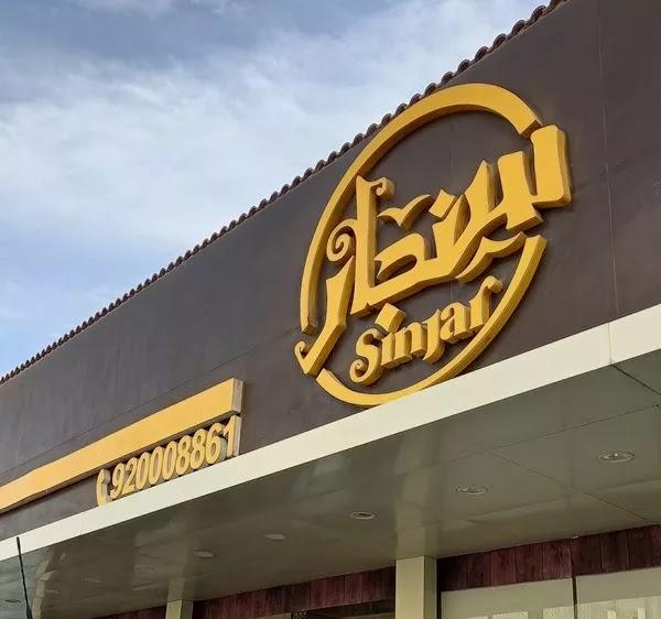 مطعم سنجار | المنيو الجديد وارقام التواصل لجميع الفروع