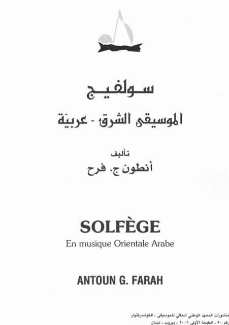 Solfege en musique orientale arabe antoun g farah