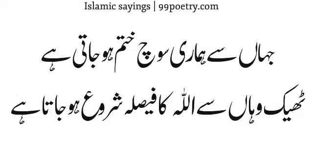 Islamic Sayings Urdu-2021-99poetry Islamic Sayings