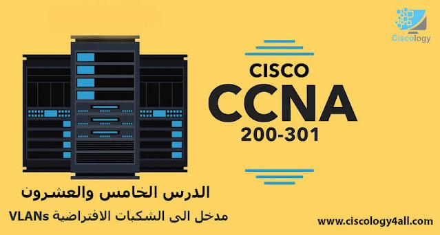 دورة CCNA 200-301 - الدرس الخامس والعشرون (مدخل الى الشكبات الافتراضية VLANs)