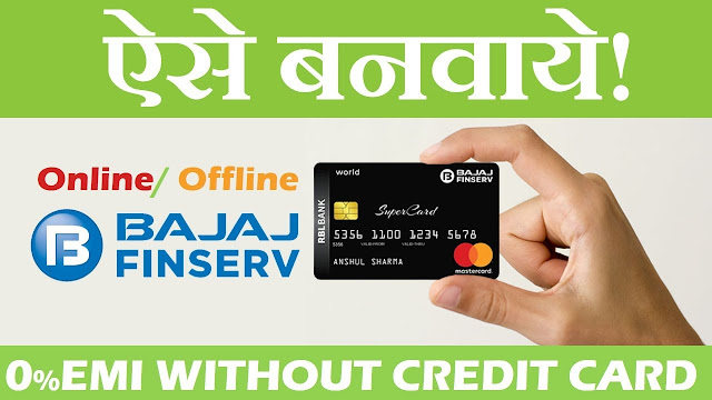 How to Use Bajaj Finserv EMI Card Apply Online