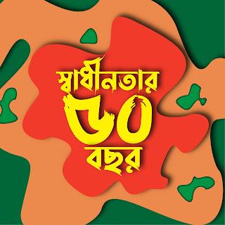 বিপ্লব জিন্দাবাদ