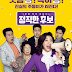 Honest Candidate (2020) Subtitle Indonesia