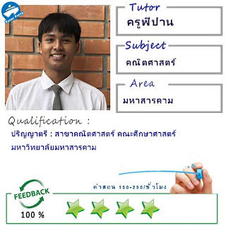ครูสอนคณิตศาสตร์ที่มหาสารคาม สอนคณิตศาสตร์ที่เสริมไทยคอมเพล็กซ์ เรียนคณิตศาสตร์ที่มหาสารคาม เรียนคณิตศาสตร์ที่เสริมไทยคอมเพล็กซ์ ติวเตอร์คณิตศาสตร์