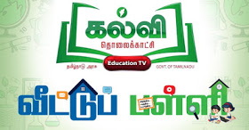 kalvi tholaikatchi / Kalvi Tv WEEKLY TELECAST SCHEDULE FROM AUGUST 2020 (For classes II – XI Std)
