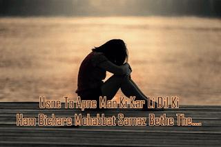 Very Sad Shayari in Hindi on image