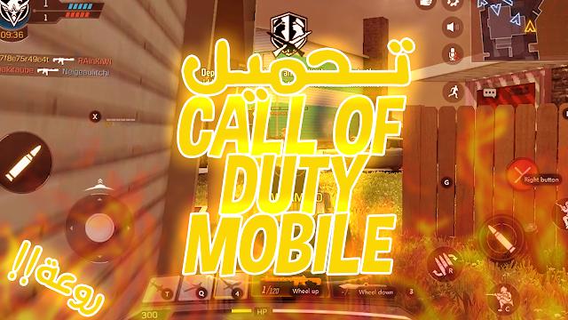 تحميل لعبة Call of Duty Mobile علي الكمبيوتر