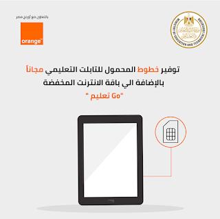 توفير خطوط المحمول للتابلت التعليمي مجانا مع باقة الانترنت المخففة