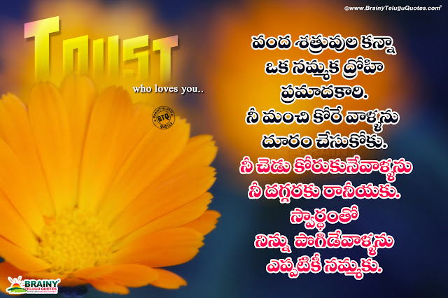 daily motivational quotes, life changing sayings in telugu, all time best words on telugu, daily telugu motivational life changing messages