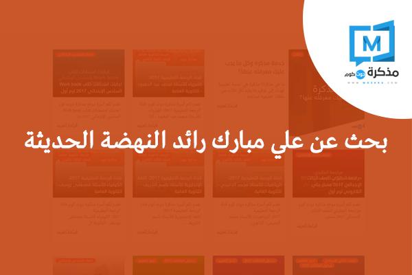 بحث عن علي مبارك رائد النهضة الحديثة