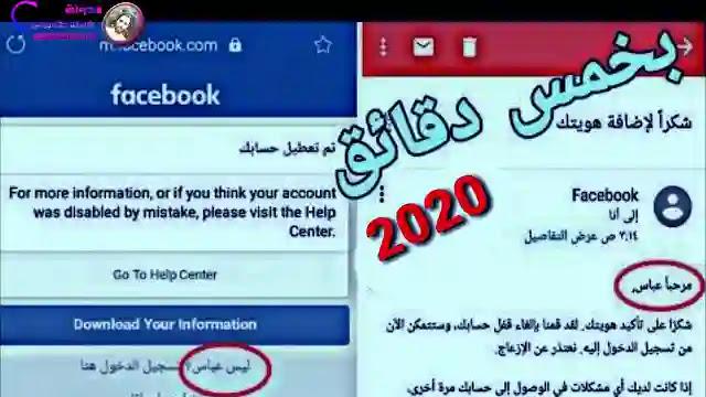 استرجاع حساب انتهاك شروط فيس بوك اقوة انتهاك ع الفيسبوك 2020