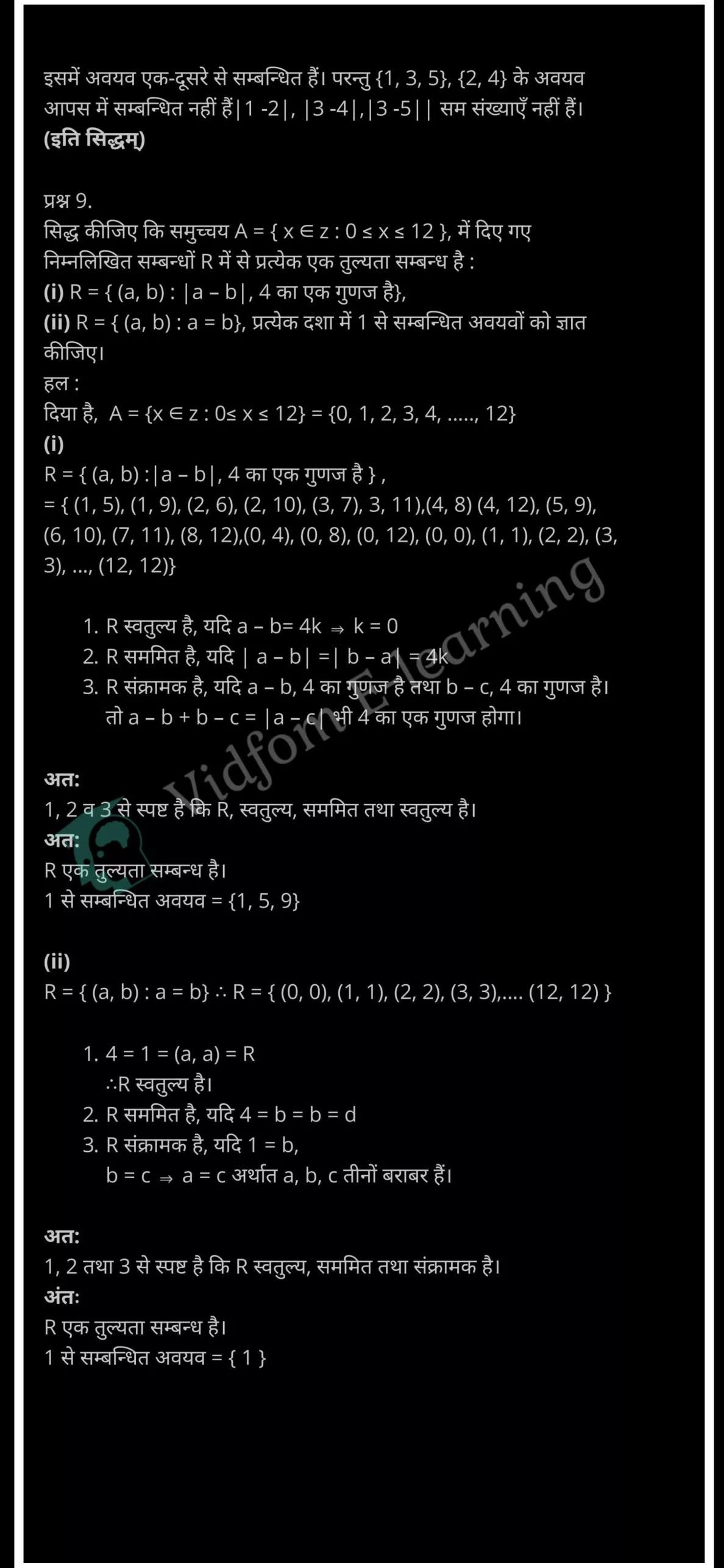 class 12 maths chapter 1 night hindi medium5
