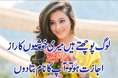 Poetry | Urdu Romantic Poetry | 2 Lines Romantic Poetry | Poetry Pics | Poetry Images | Urdu Poetry Pics | Urdu Romantic Poetry Shayari - Urdu Poetry World, Urdu poetry ghazals, Urdu poetry Islamic, Urdu poetry images love, Urdu poetry judai, Urdu poetry love romantic, Urdu poetry new, poetry in Urdu, Urdu poetry on life, Urdu poetry on friendship, Urdu poetry on love, Urdu poetry on photo, Urdu poetry picture, Urdu poetry quotes, Urdu poetry sad images, Urdu poetry sad love