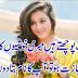 Poetry | Urdu Romantic Poetry | 2 Lines Romantic Poetry | Poetry Pics | Poetry Images | Urdu Poetry Pics | Urdu Romantic Poetry Shayari - Urdu Poetry World