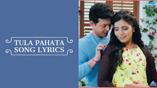Tula Pahata Song Lyrics - Mumbai Pune Mumbai 3