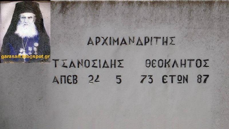 Θεόκλητος Τσανοσίδης, ένας αφανής ήρωας: Ο ιερομόναχος από τον Πόντο που ήρθε πρόσφυγας στις Φέρες Έβρου