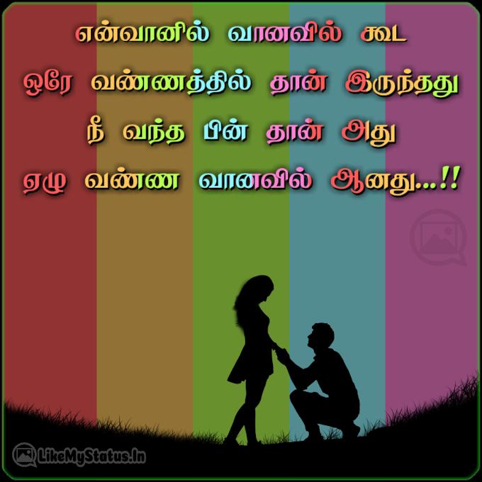 17 தமிழ் காதல் கவிதைகள்... Tamil kavithai Sms For Lover...