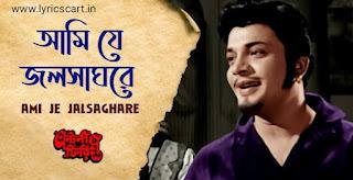 Ami Je Jalsa Ghare (আমি যে জলসাঘরে) Lyrics in Bengali-Antony Firingee